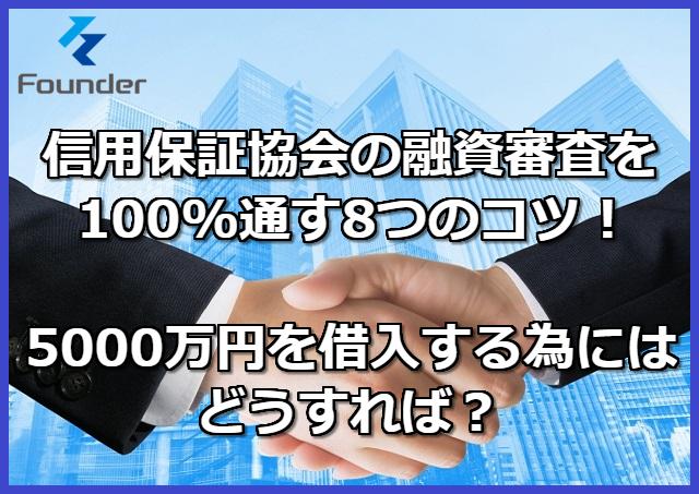 埼玉 県 信用 保証 協会