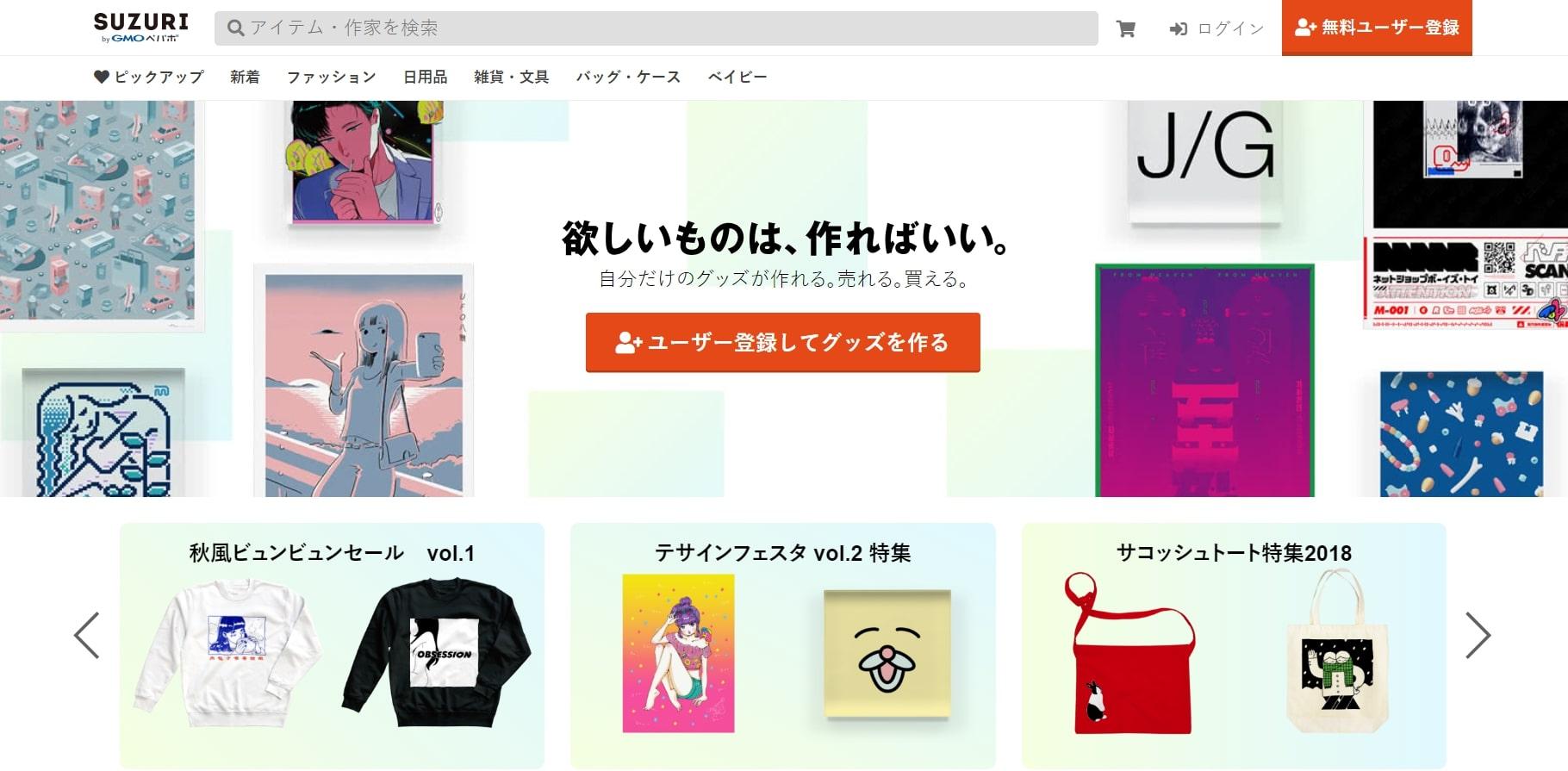 58262dfef0149 また、自分だけのオリジナルグッズを販売できる「SUZURI」も、多くのデザイナーから利用されているウェブサイトです。画像をアップするだけでTシャツや携帯カバー、  ...